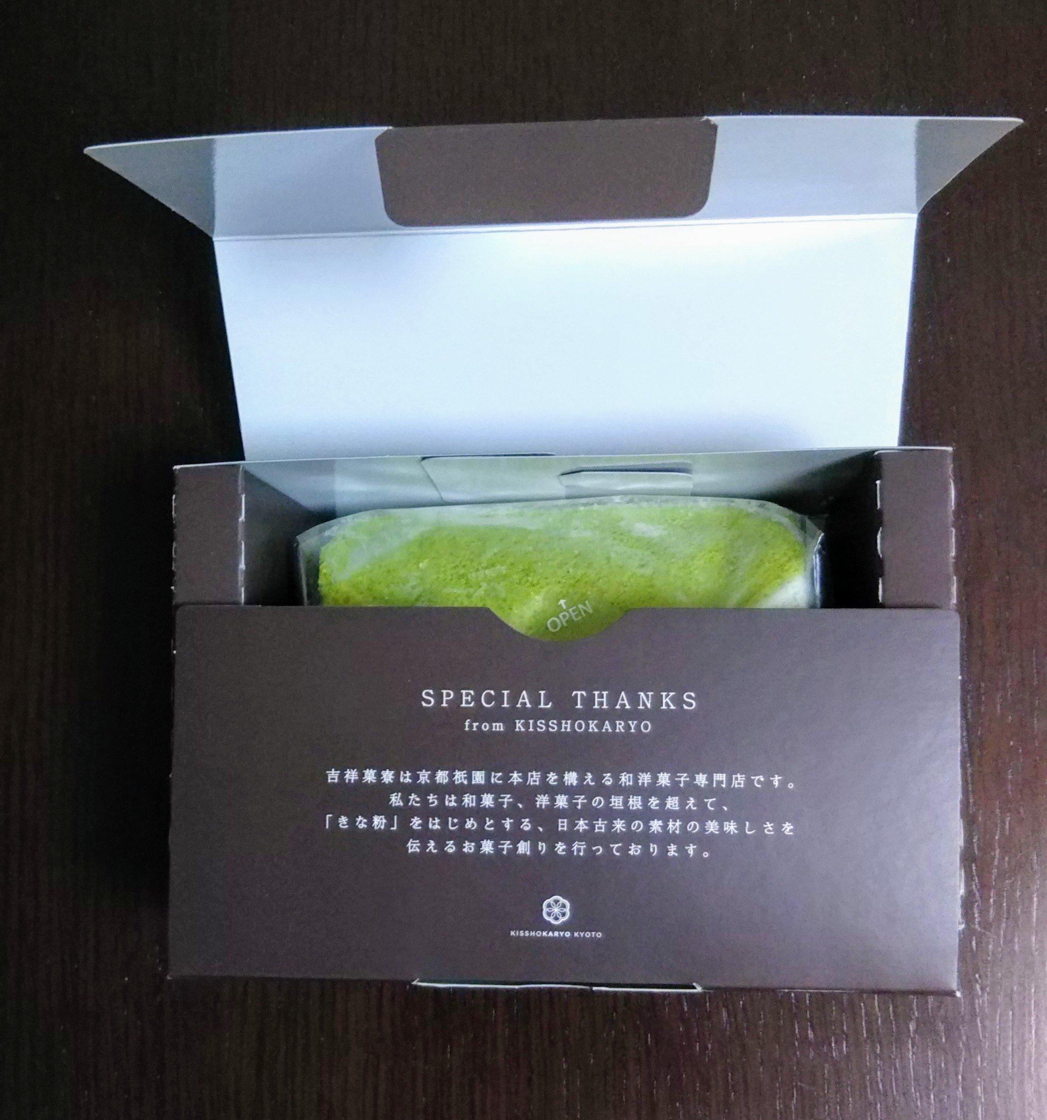 吉祥菓寮茶の雫ロール