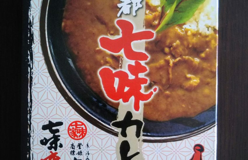 七味屋本舗京都七味カレー