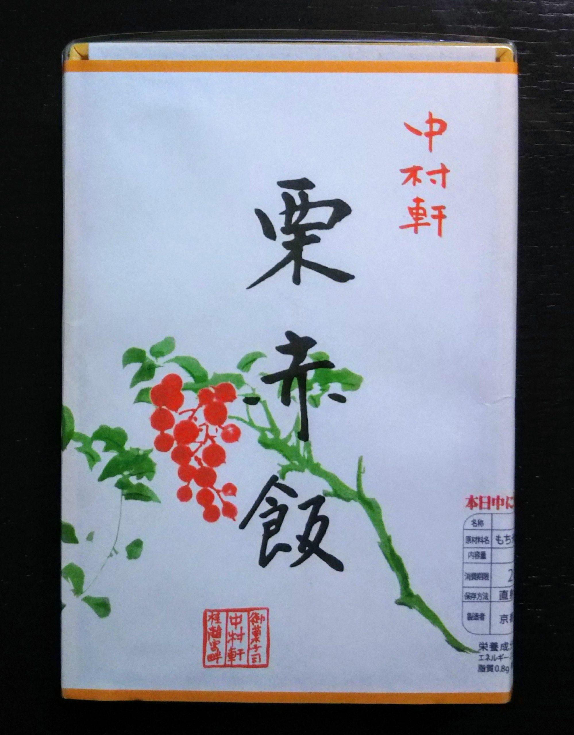中村軒栗赤飯