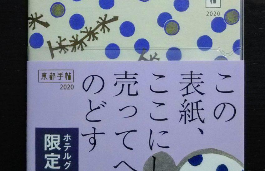 京都手帖2020ホテルグランヴィア京都限定版