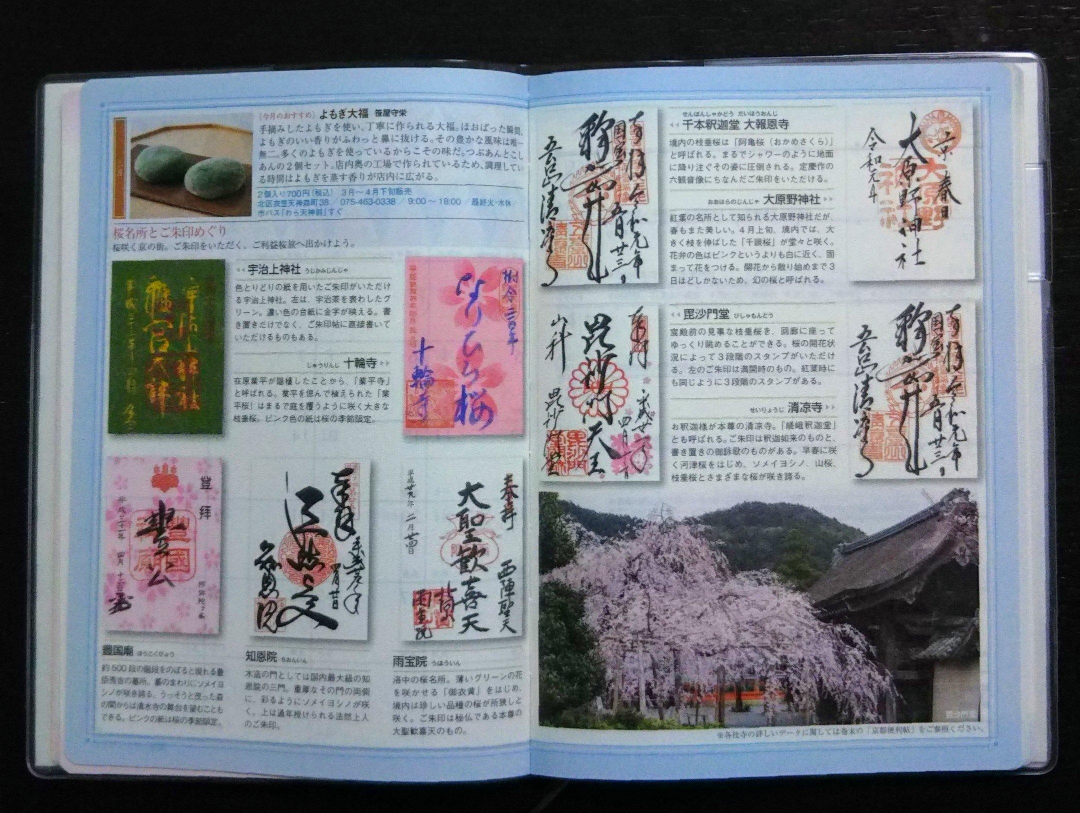 京都手帖2020