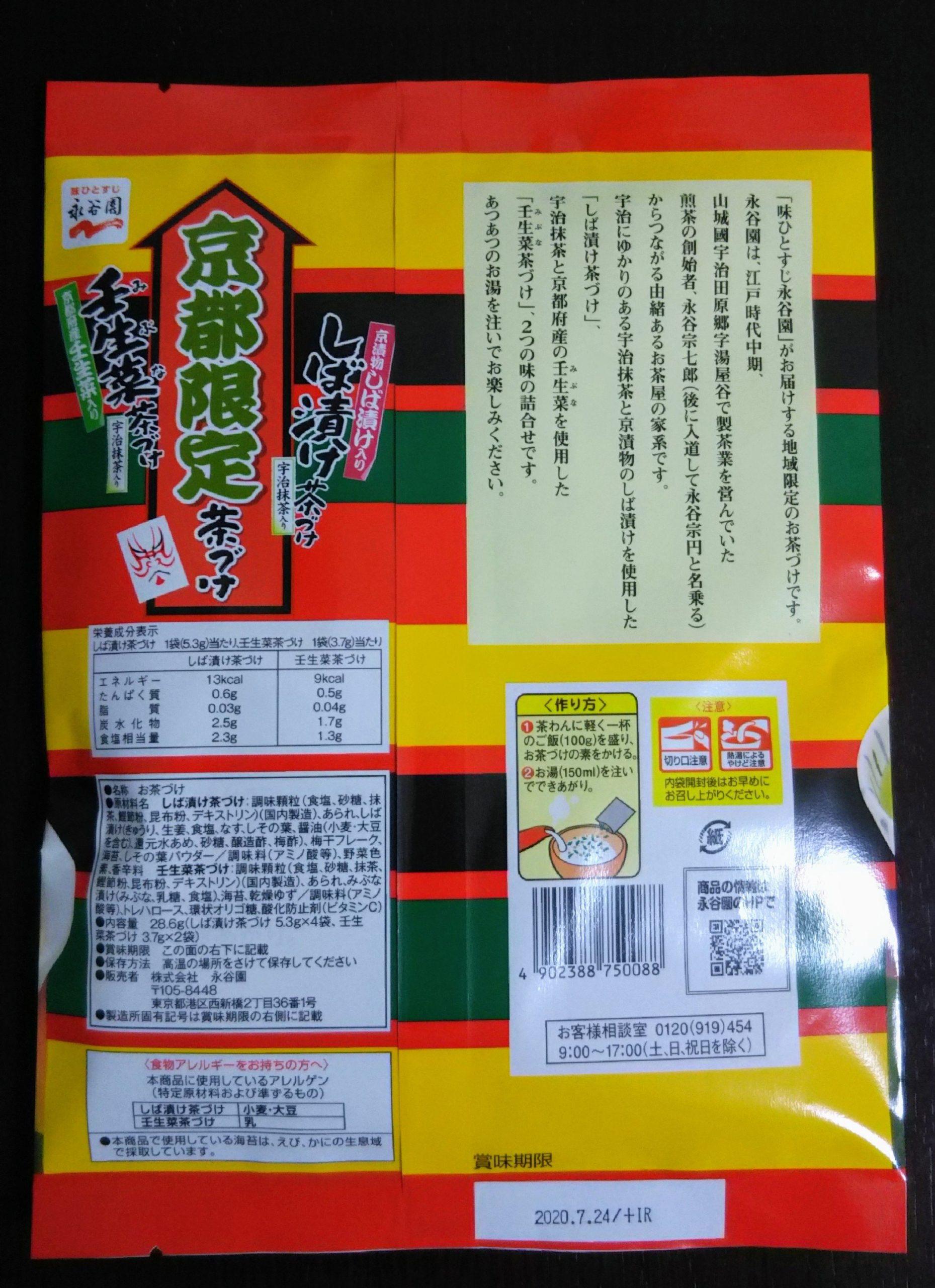 永谷園京都限定しば漬け茶づけ壬生菜茶づけ