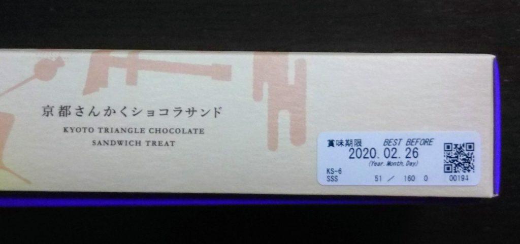 京都さんかくショコラサンド