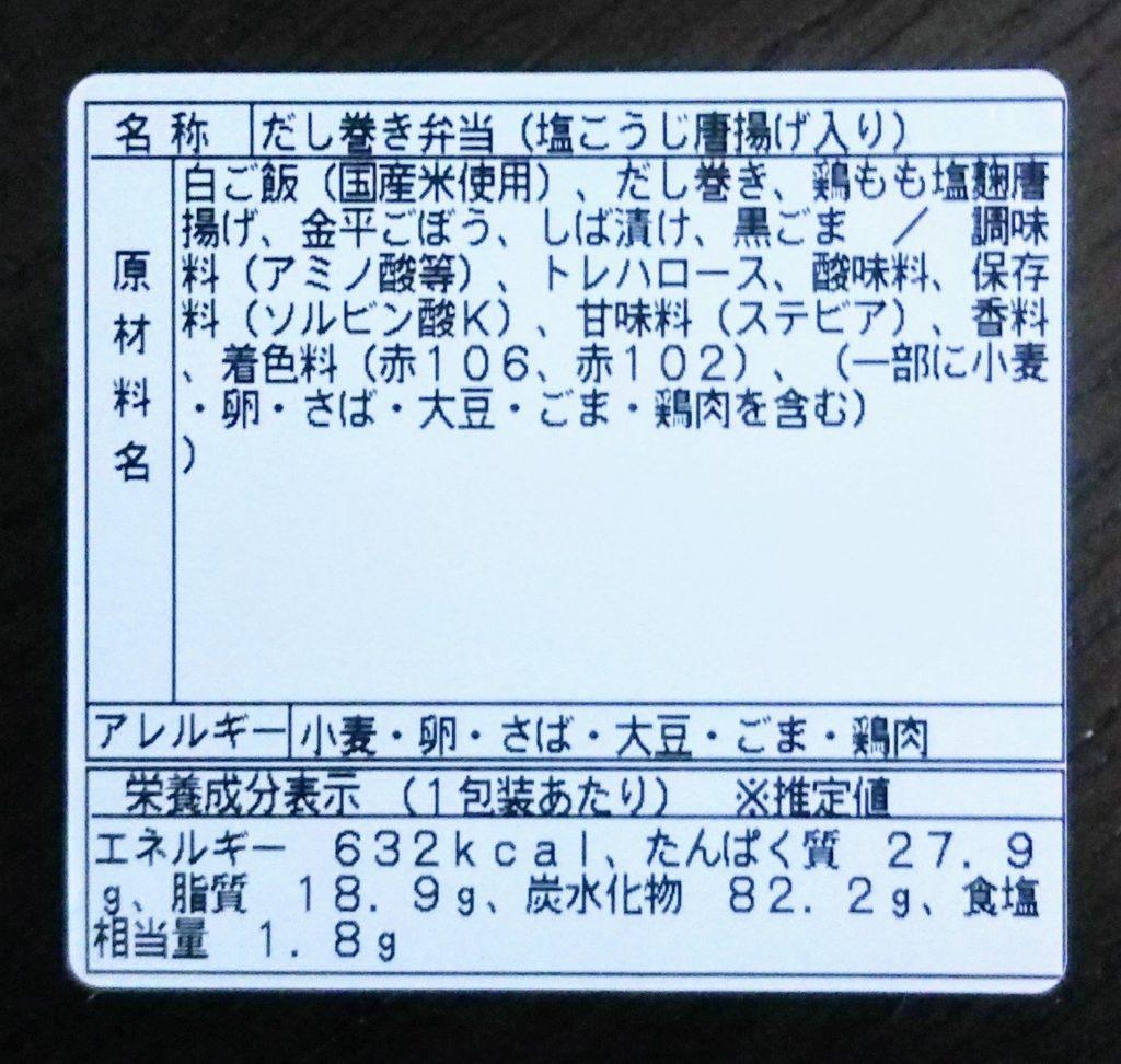 錦平野 だし巻き弁当(塩こうじ唐揚げ入り)