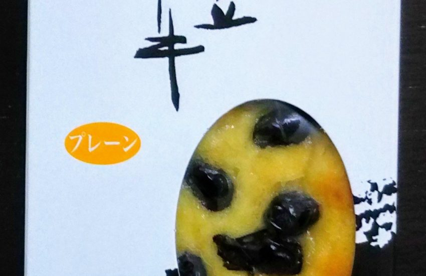 丹波黒豆ケーキ(プレーン)