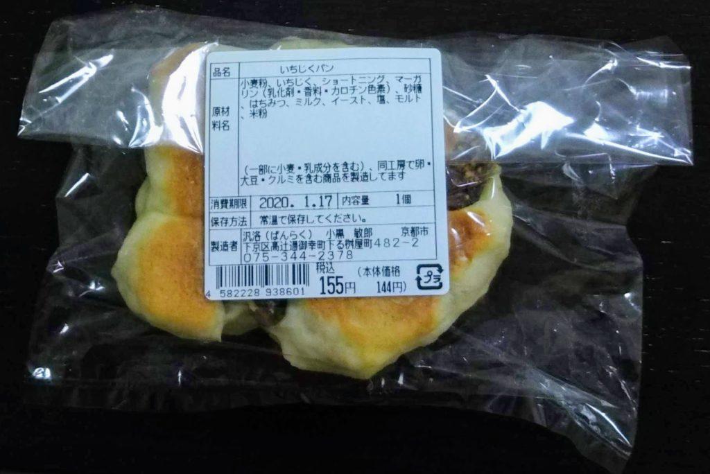 汎洛 いちじくパン