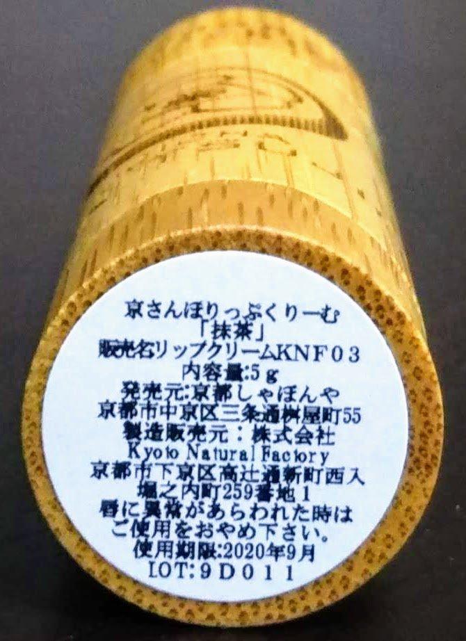 祇園辻利「抹茶」りっぷくりーむ