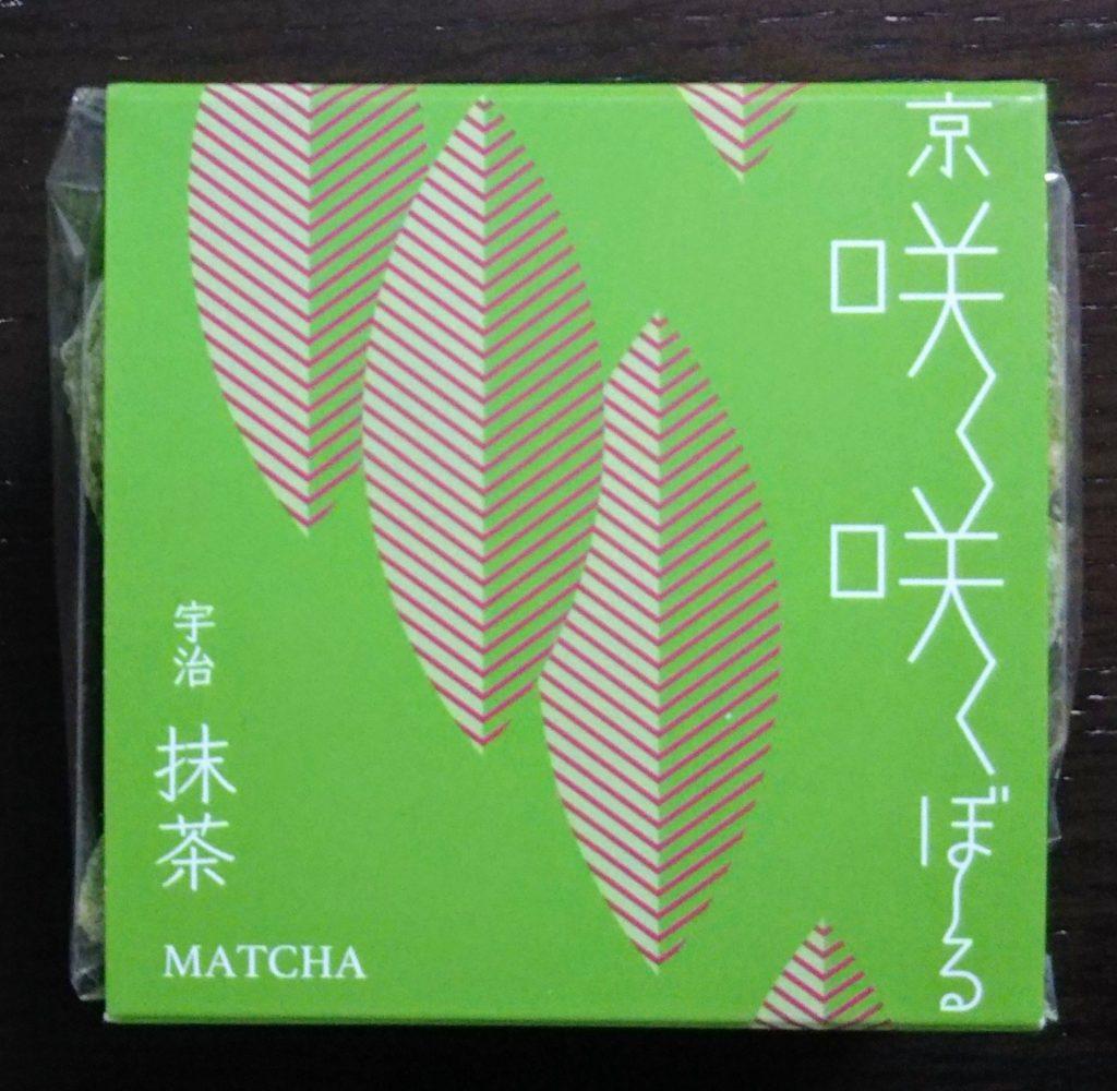 京の咲く咲くぼ~る宇治抹茶