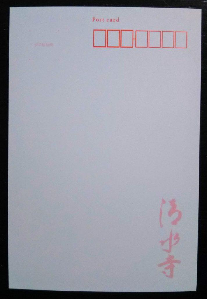 オリジナル フレーム切手「清水寺 KIYOMIZUDERA(ポストカード付き)」