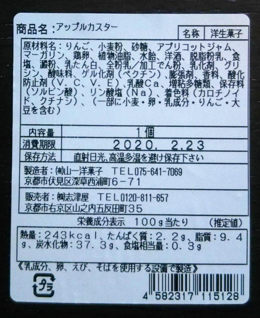 志津屋 アップルカスタードパイ