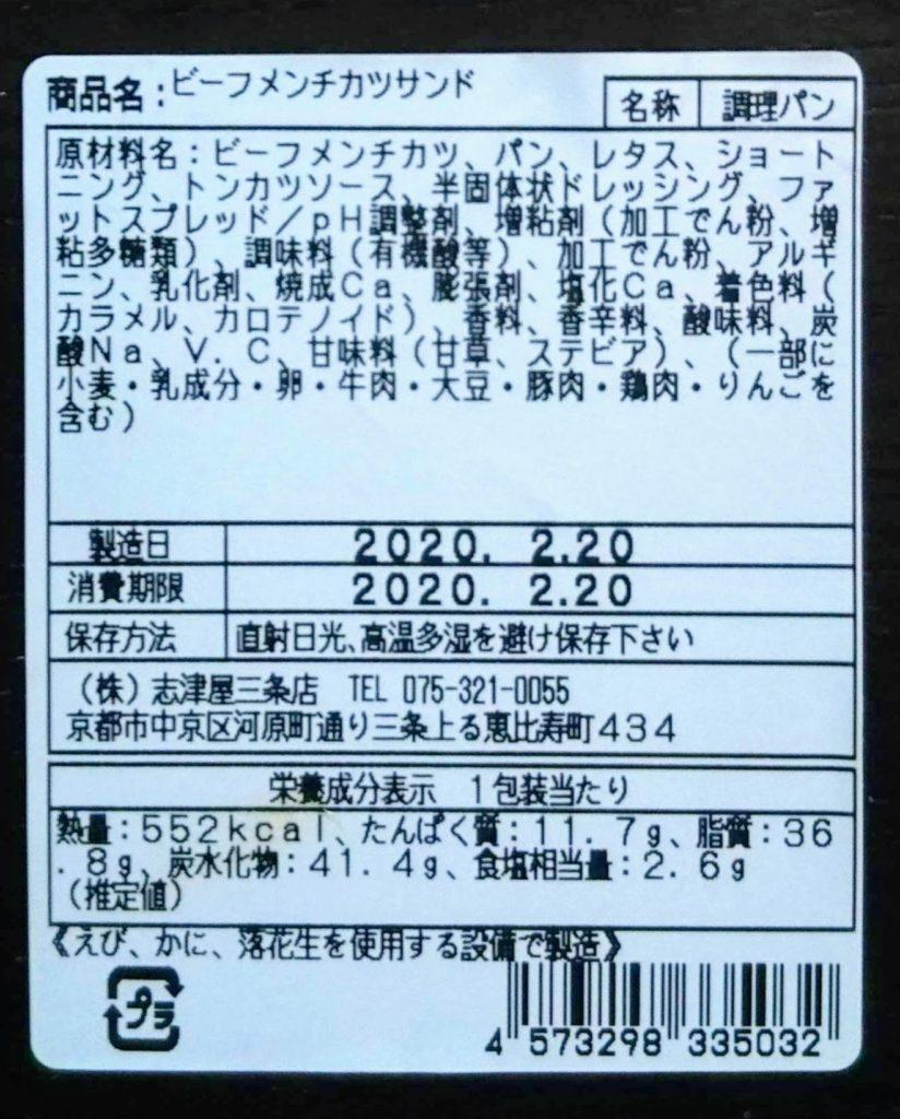 志津屋 ビーフメンチカツサンド