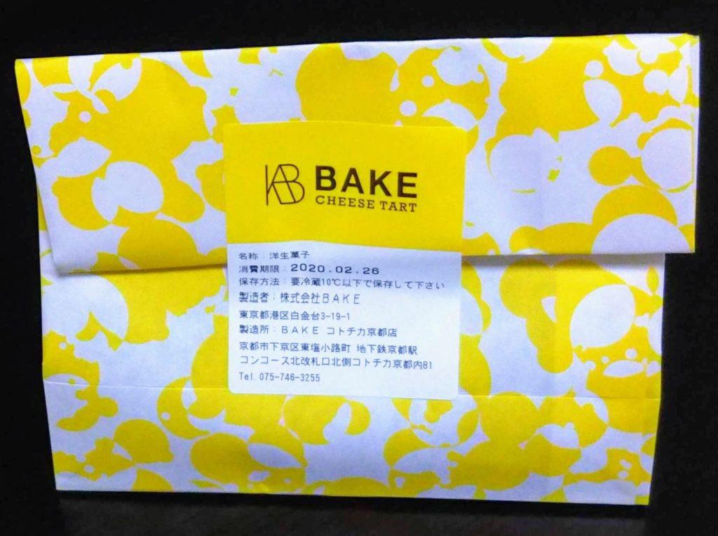 BAKE 抹茶チーズタルト涼