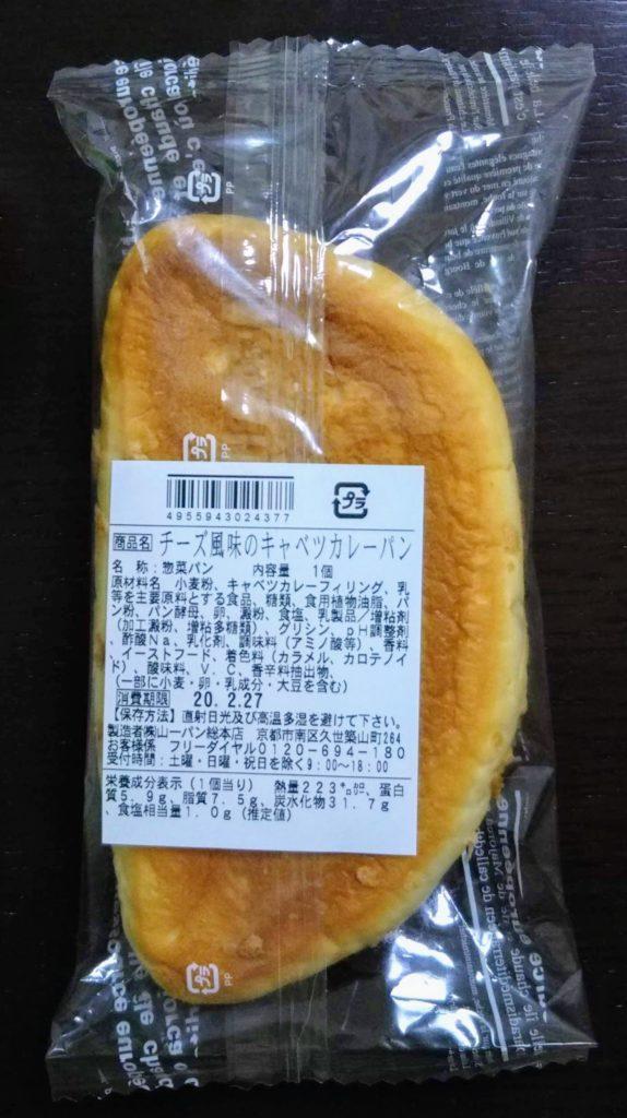 山一パン チーズ風味のキャベツカレーパン