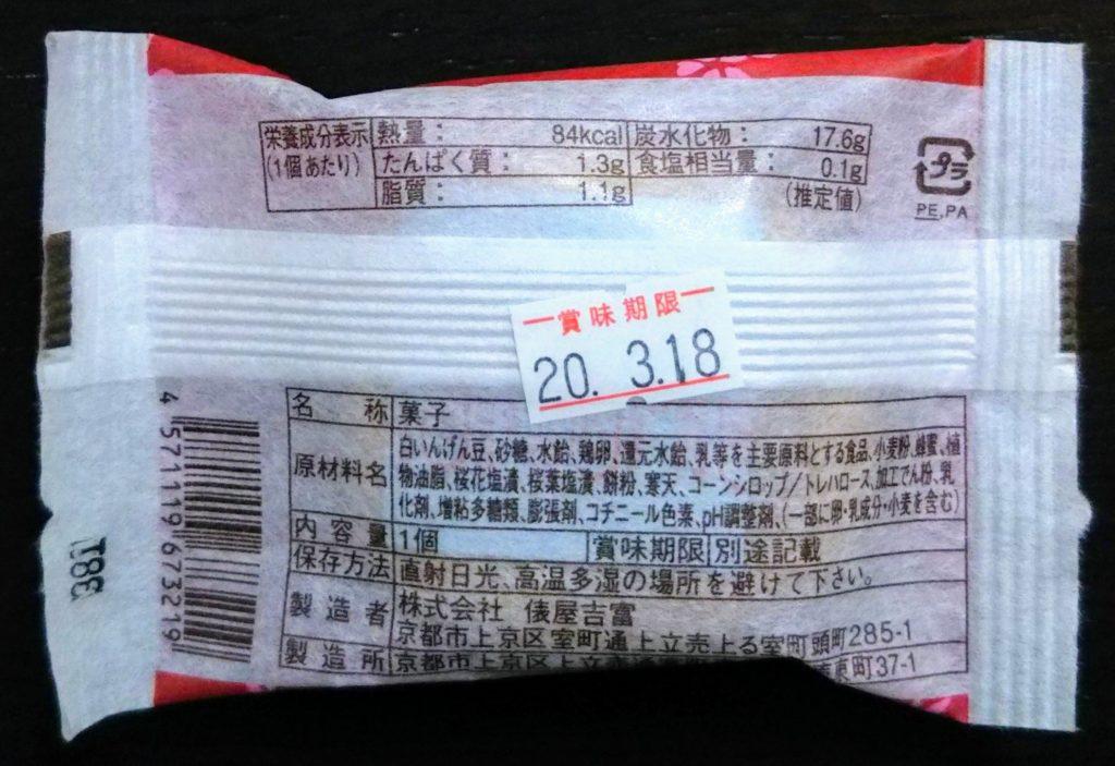 俵屋吉富 京のおまんじゅうさくら