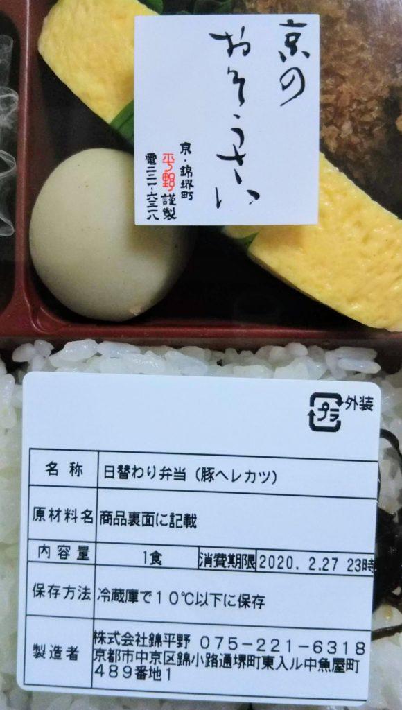 錦平野 日替わり弁当(豚ヘレカツ)