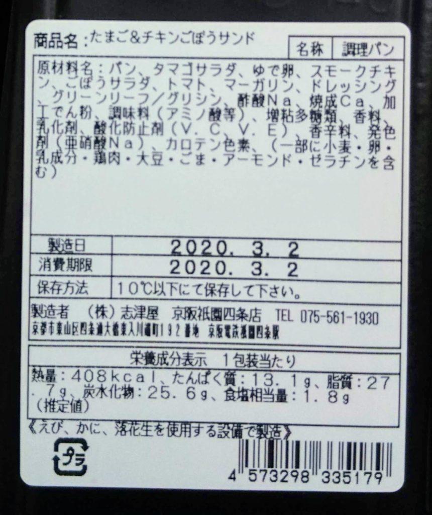 志津屋 たまご&チキンごぼうサンド