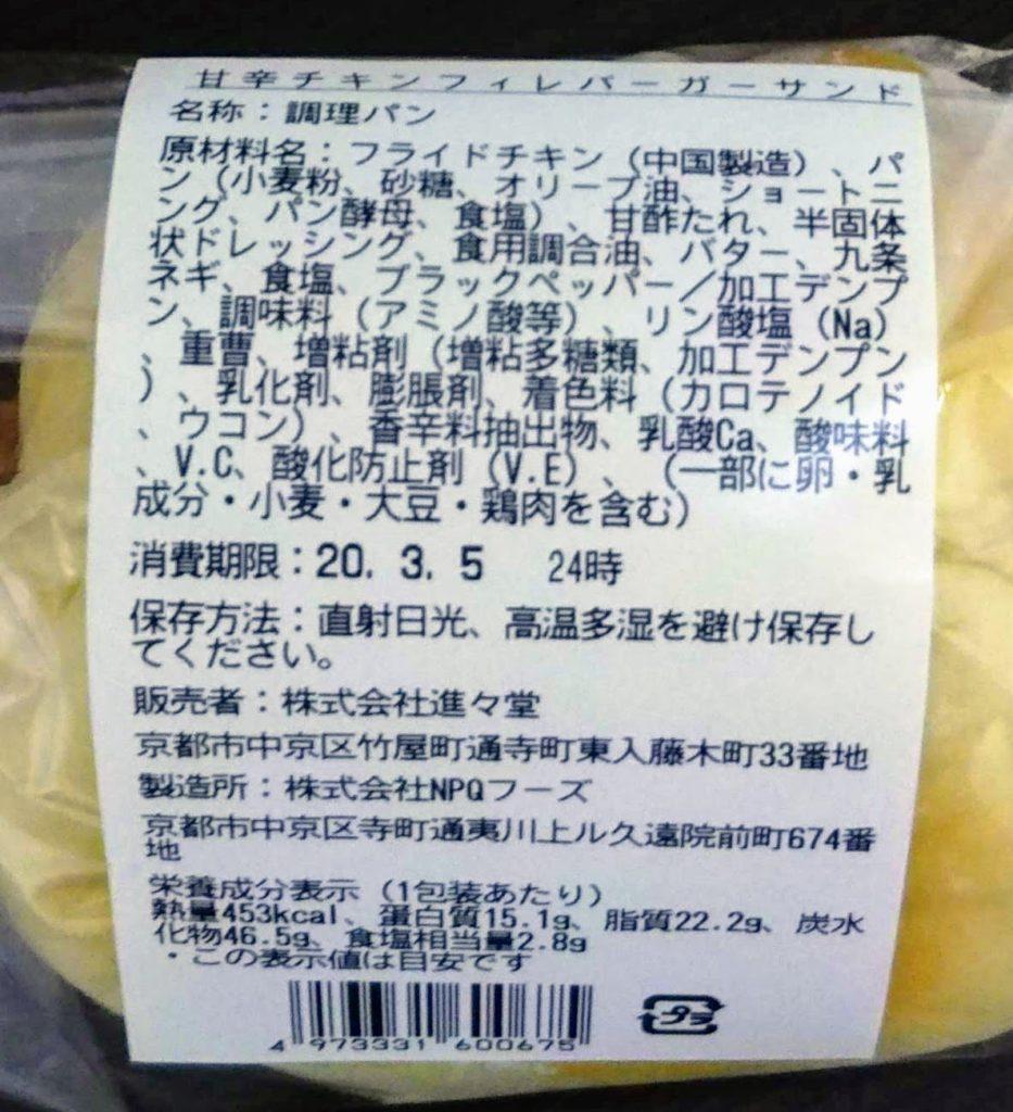 進々堂 甘辛チキンフィレバーガー