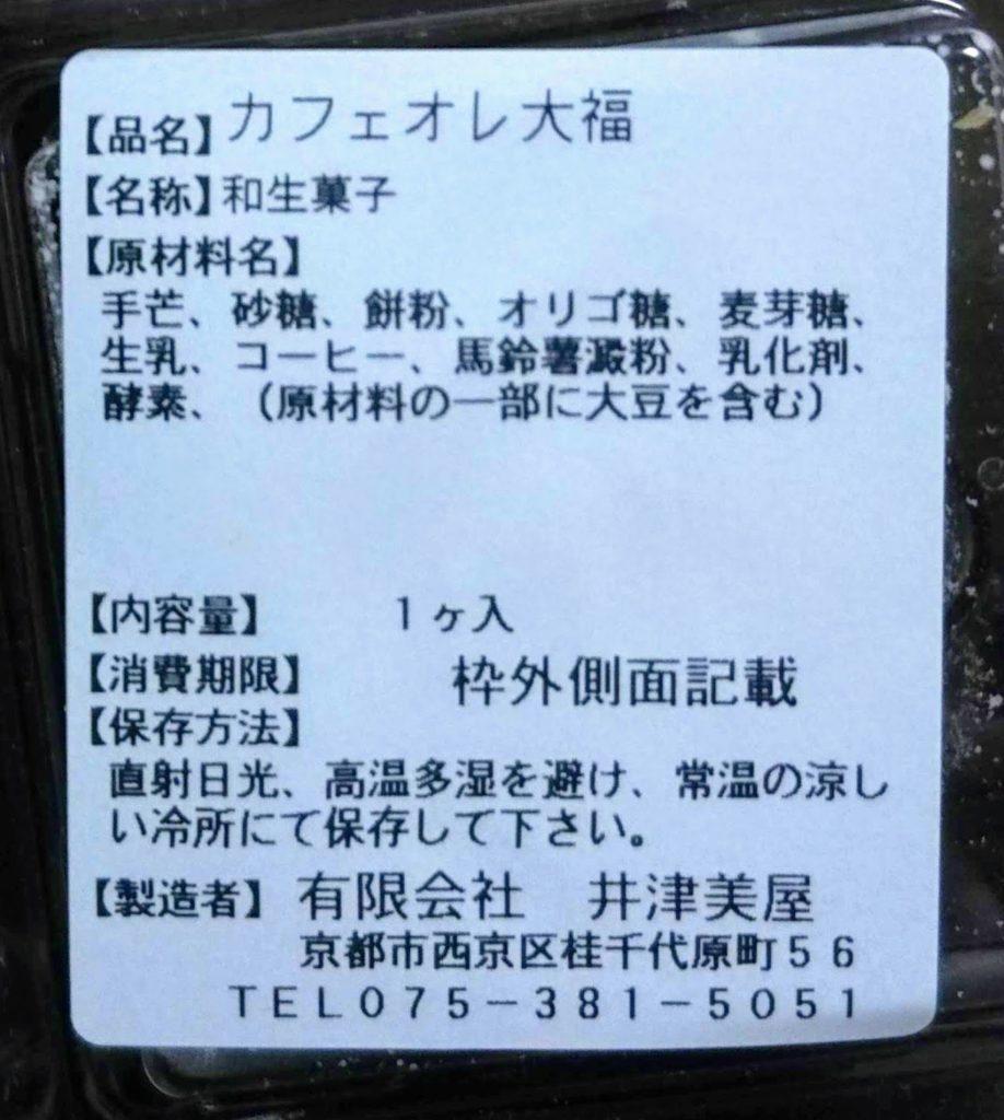 井津美屋 カフェオレ大福