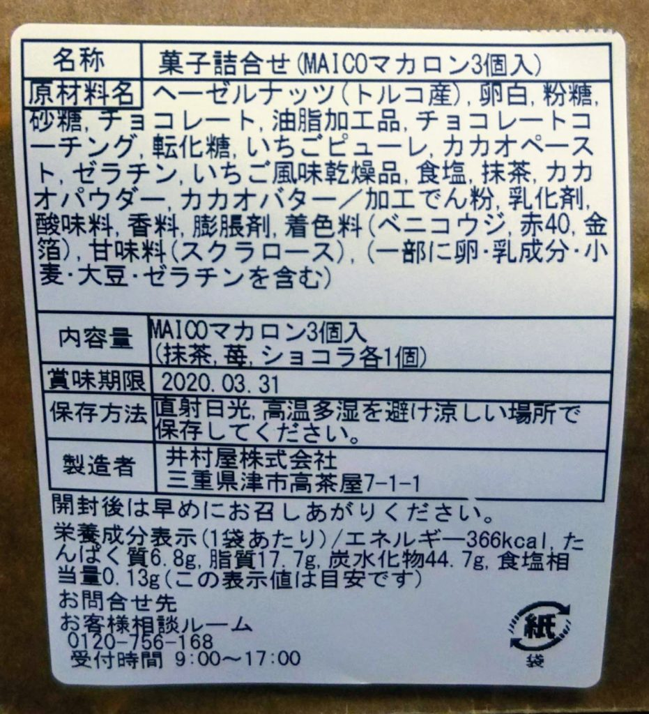 La maison JOUVAUD 舞妓マカロン