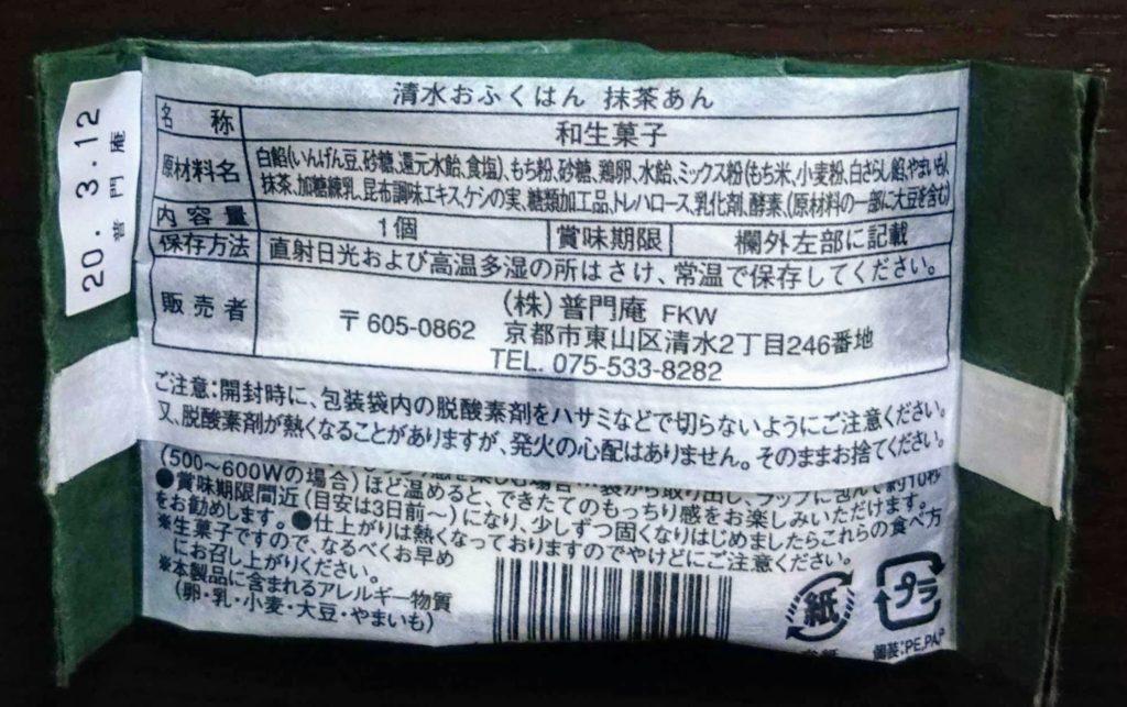 普門庵 おふくはん(宇治抹茶餡)