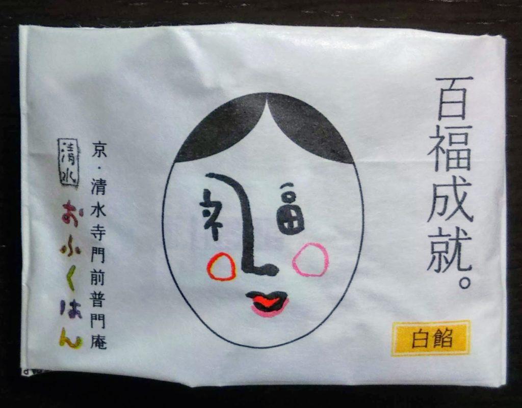 普門庵 おふくはん(白餡)