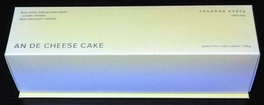 都松庵 アンデチーズケーキ