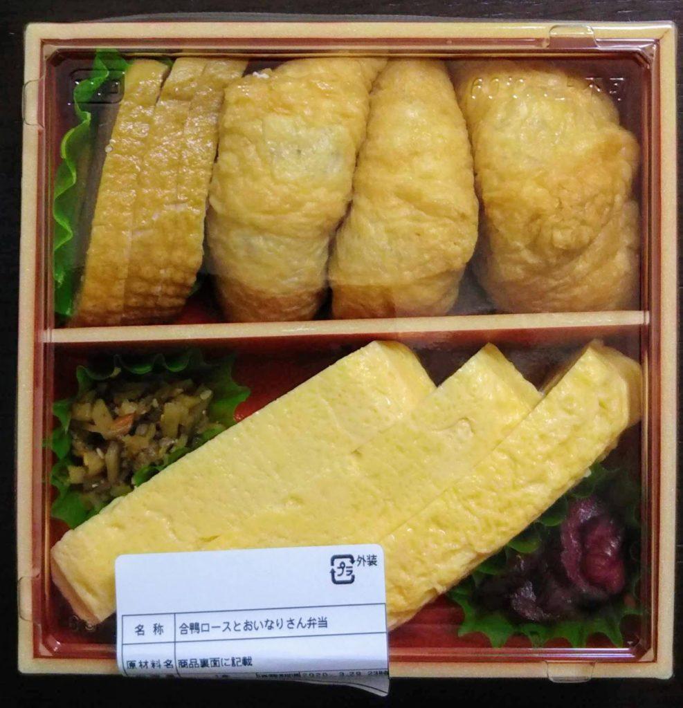 錦平野 合鴨ロースとおいなりさん弁当