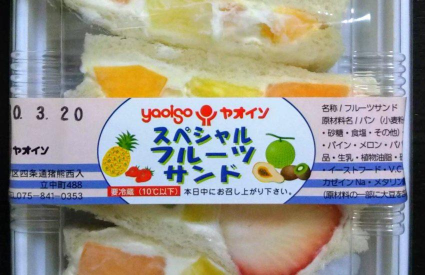 ヤオイソ スペシャルフルーツサンド
