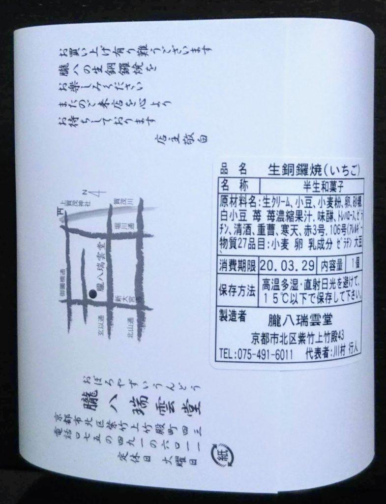 朧八瑞雲堂 生銅鑼焼(いちご)
