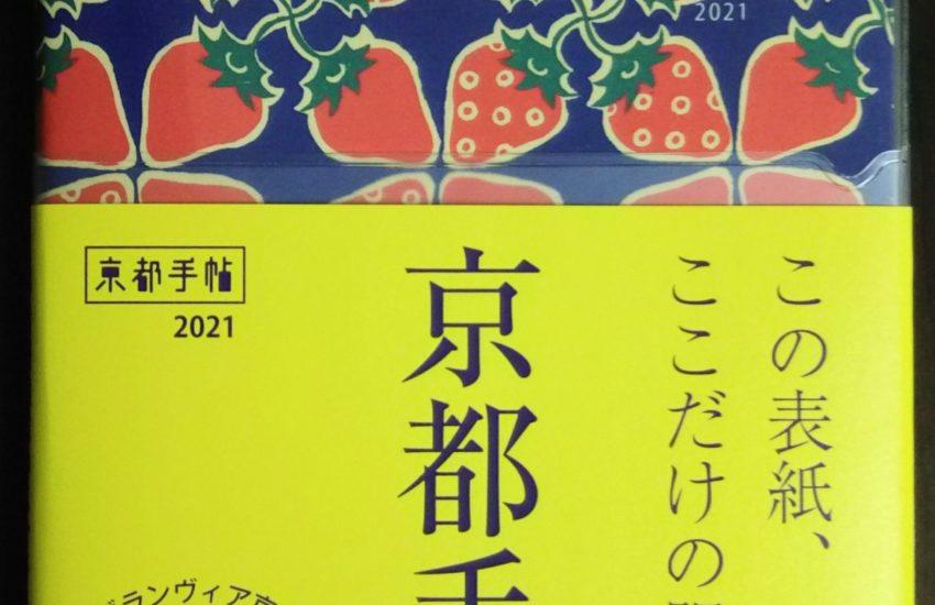 京都手帖2021ホテルグランヴィア京都限定版