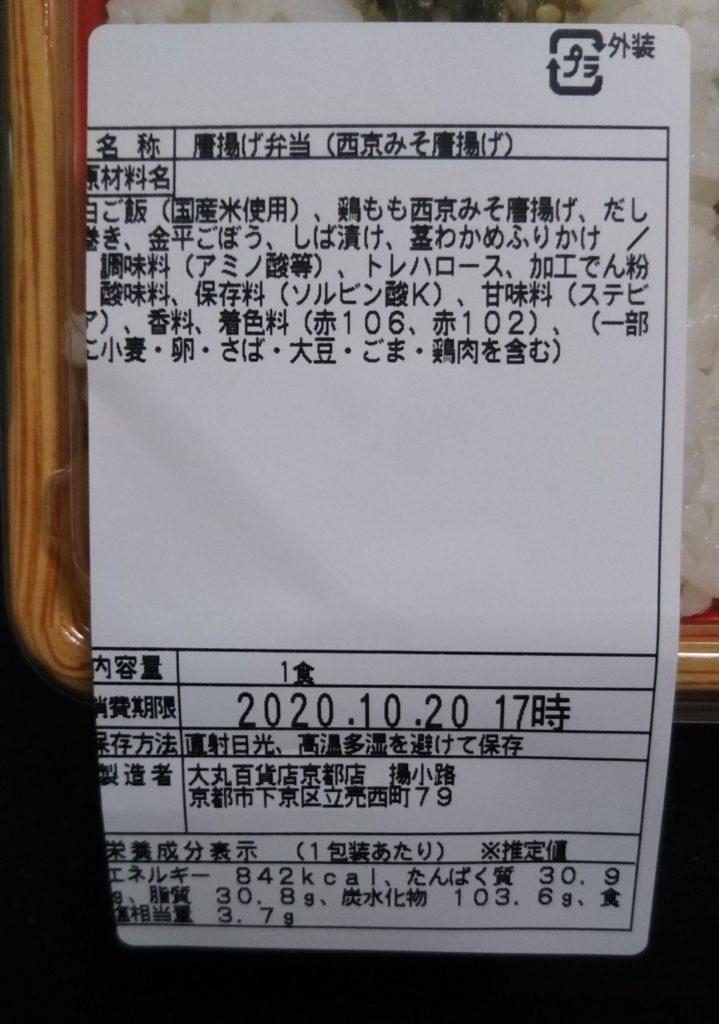 揚小路 唐揚げ弁当(西京みそ唐揚げ)