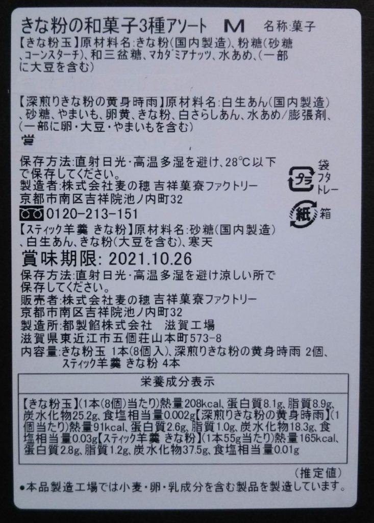 吉祥菓寮 きな粉の和菓子3種アソート(M)