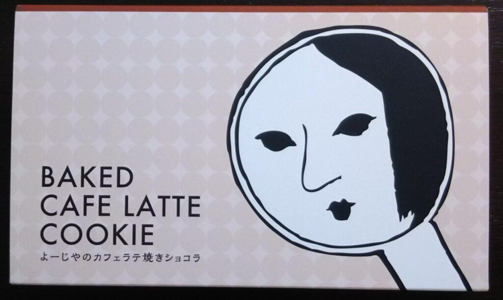 よーじやのカフェラテ焼きショコラ