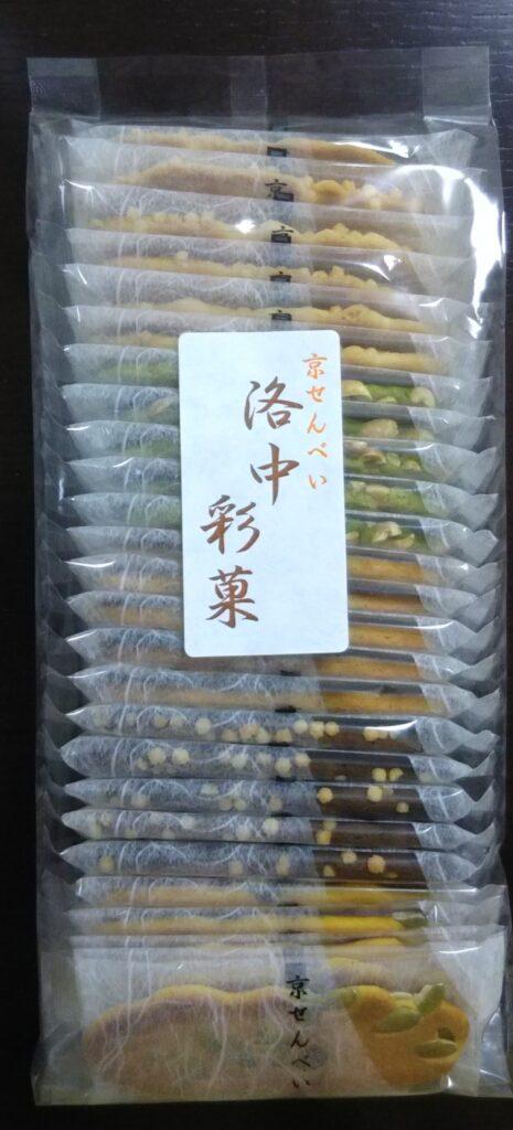 雅苑 洛中彩菓