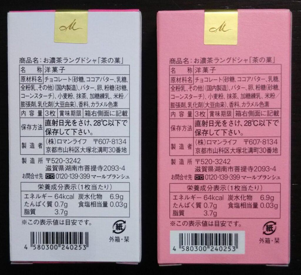 茶の菓 京の春限定パッケージ