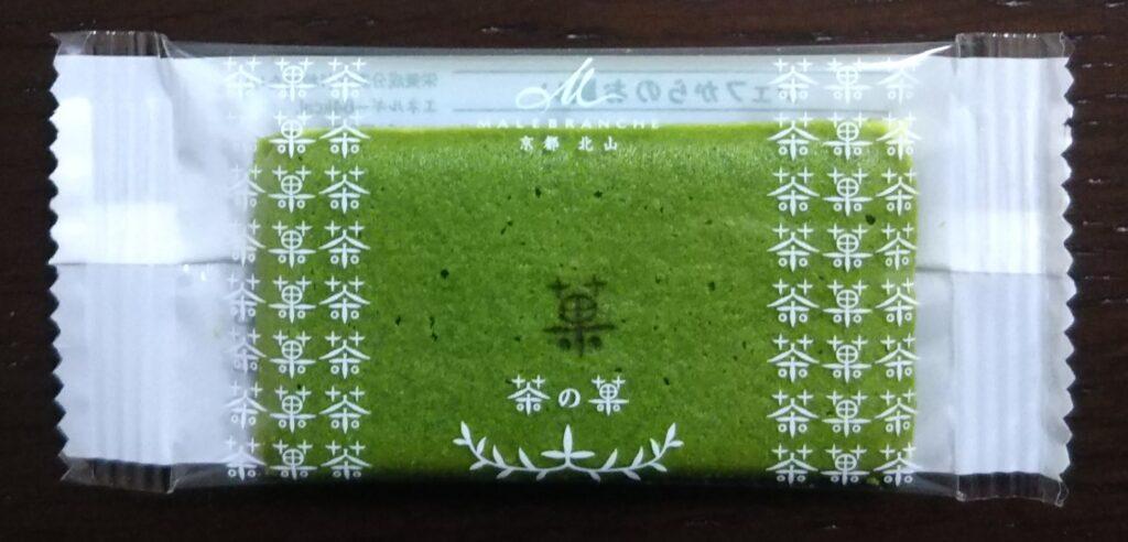 マールブランシュ 茶の菓