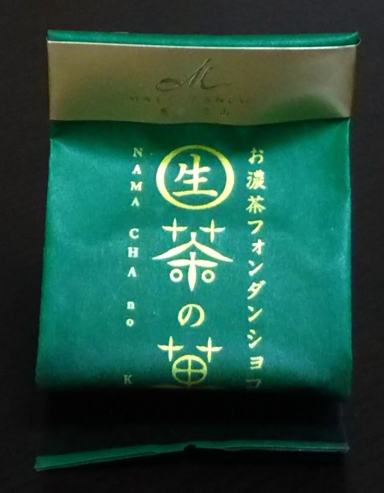 マールブランシュ 生茶の菓